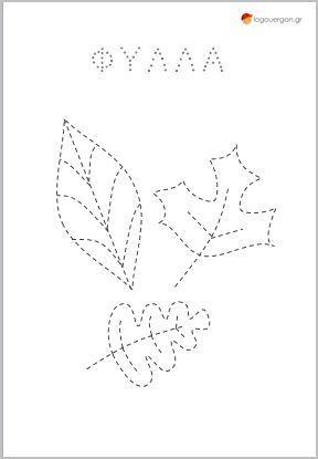 Γράφω τη λέξη και σχεδιάζω τα φύλλα
