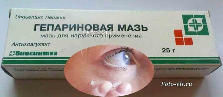 Гепариновая мазь для лица
