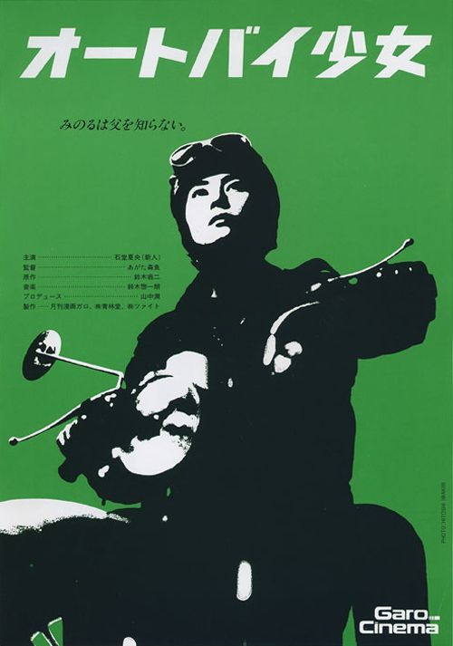 Japanese Movie Poster: Motorcycle Girl. 1994 - Gurafiku: Japanese Graphic Design