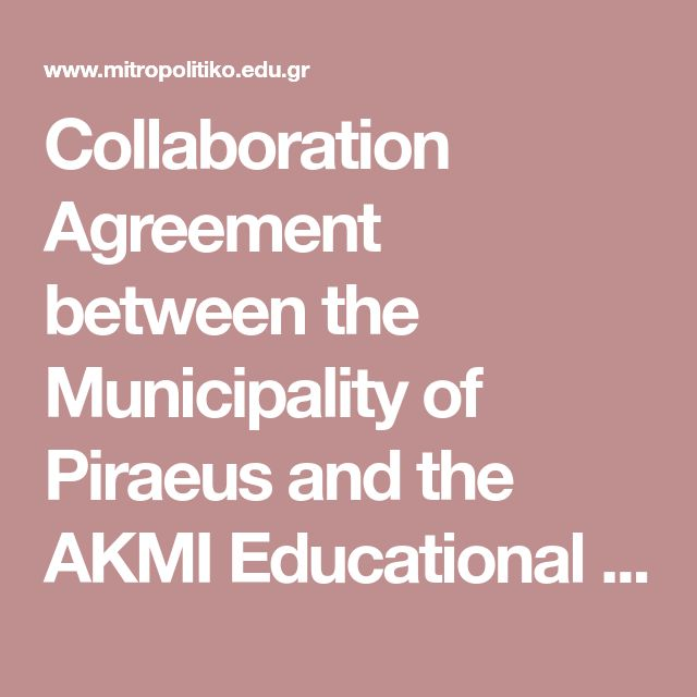 Collaboration Agreement between the Municipality of Piraeus and the AKMI Educational Group