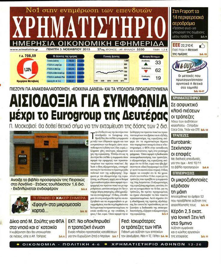 Εφημερίδα ΧΡΗΜΑΤΙΣΤΗΡΙΟ - Πέμπτη, 05 Νοεμβρίου 2015 | Newsbomb