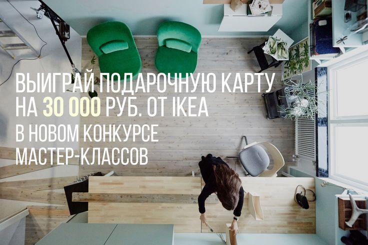 Вдохновляйтесь красотой наступающей осени и участвуйте в новом конкурсе мастер-классов!  Получите шанс выиграть 30 000 руб. от IKEA, режущий плоттер Silhouette Cameo 3 и другие призы!