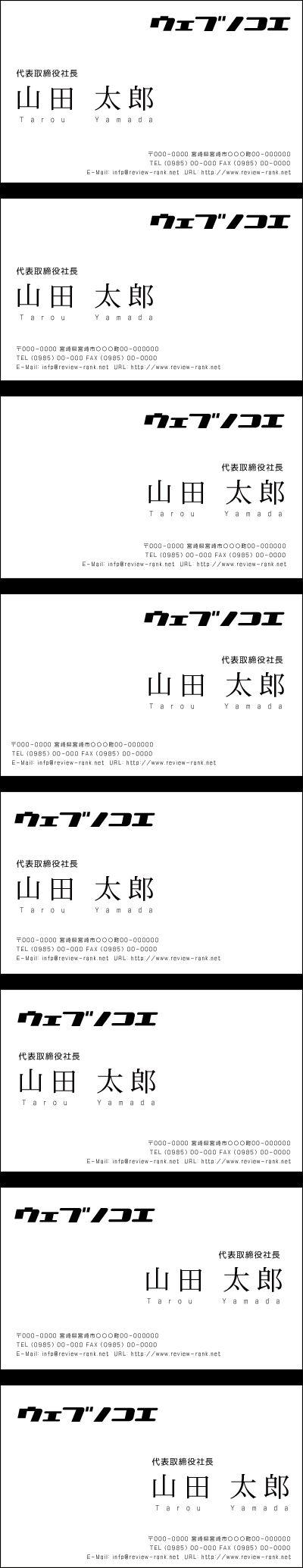 ビジネス用の名刺デザイン 基本レイアウト8パターン