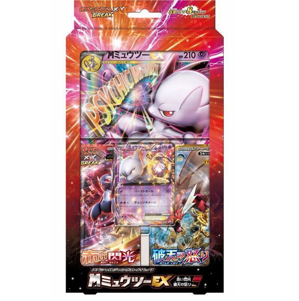 Pokemon Card XY Special Jumbo card pack Mega Mewtwo EX RedFlash BREAKpoint Japan #Nintendo