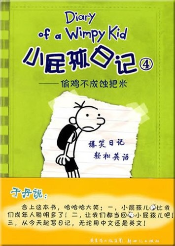 Diary of a Wimpy Kid 4 (Chinese) (Diary of a « Library User Group