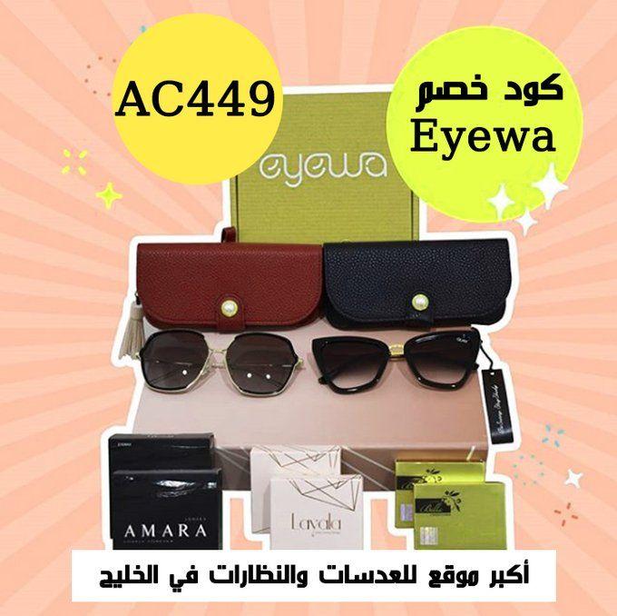 كوبون خصم ايوا Eyewa Promo Code Sunglasses Case Round Sunglasses Sunglasses