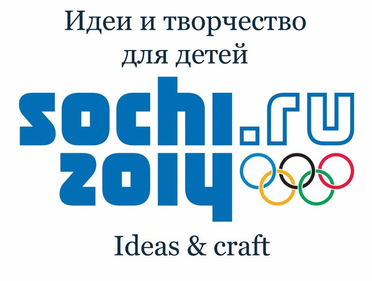 Как отметить Олимпийские игры с ребенком. Обзор :: С улыбкой на лице!