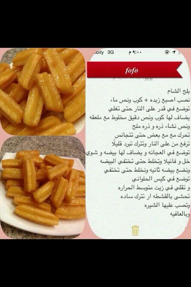 Pin By Ramya On حلويات الق ل ي قطايف لقيمات اصابع زينب Ramadan Desserts Tunisian Food Food