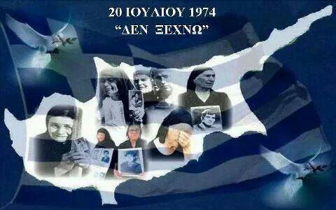 July 20, 1974 Turkish invasion of Cyprus