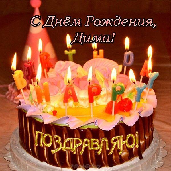 Картинки «С днем рождения, Дима» (37 фото)   С днем ...