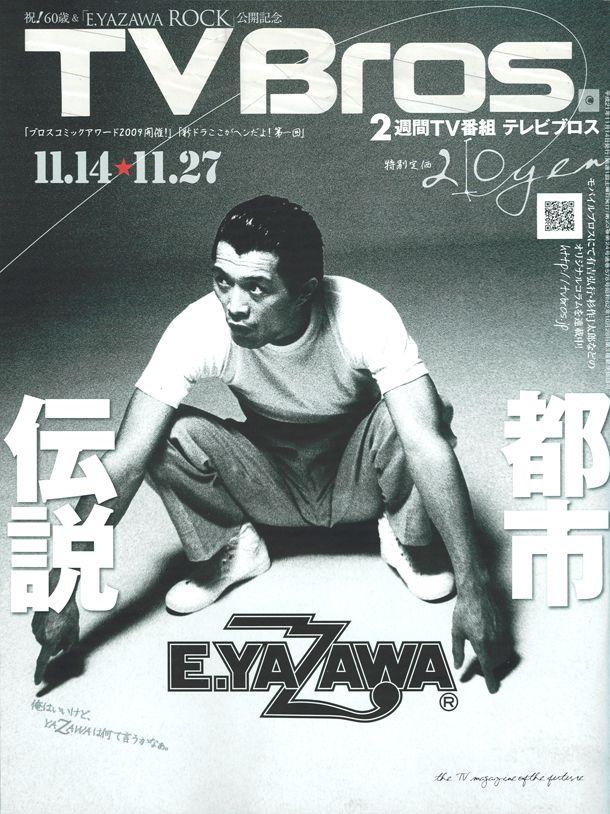 TV Bros.11月14日号。巻頭ページでは、矢沢永吉のドキュメンタリー映画「E.YAZAWA ROCK」公開を記念した特集「その男、YAZAWA ~俺はいいけど、YAZAWAは何て言うかな~」が組まれている。
