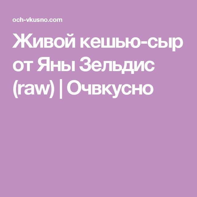 Живой кешью-сыр от Яны Зельдис (raw) | Очвкусно