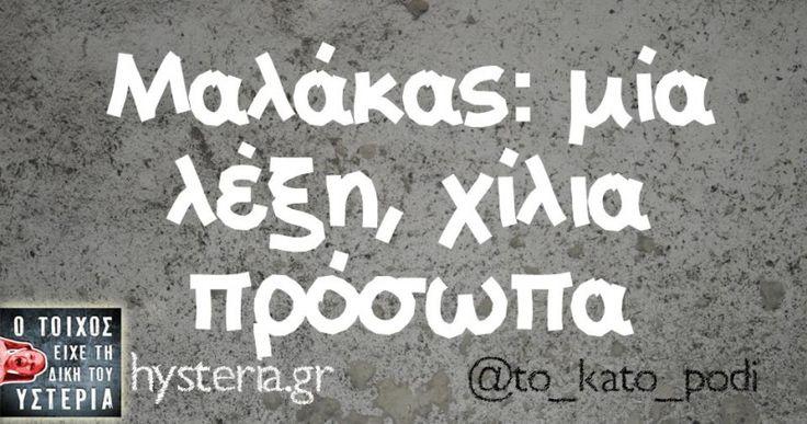 Mαλάκας: μία λέξη, χίλια πρόσωπα - Ο τοίχος είχε τη δική του υστερία – Caption: @to_kato_podi Κι άλλο κι άλλο: Μεγαλώσαμε με παραμύθια… Η φράση, «γύρνα… Το «όλα είναι κύκλος»… Σε κάθε γιορτή θα υπάρχει και ένας «Αχ ευχαριστώ αλλά δεν γιορτάζω σήμερα, το Ντίνα βγαίνει απ'το Σερπαντίνα». Εγώ φταίω που ασχολούμαι «Πόσο γουστάρω τους...