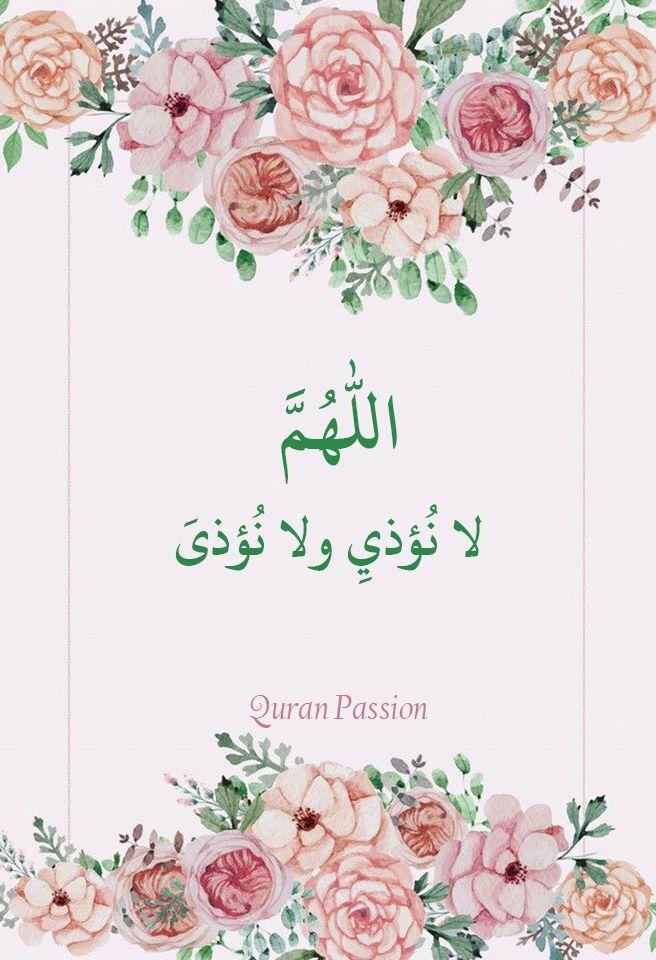 كما تدين تدان فلا تأذي احد وتحلي بصفات التسامح والعفو Quran Mixed Feelings Quotes Passion