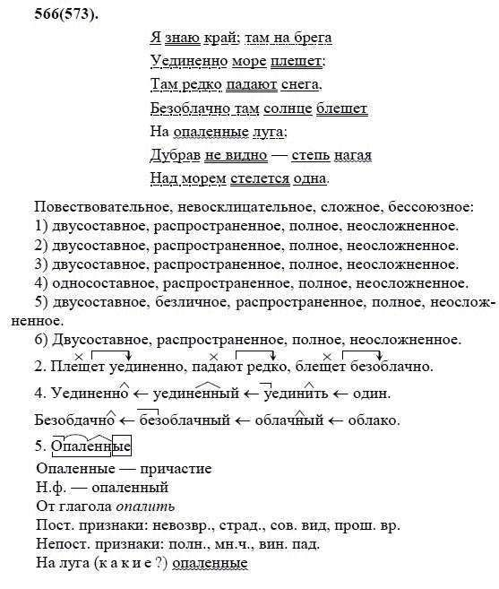 Спиши ру 7 класс русский язык ашурова