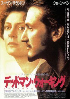デッドマン・ウォーキング - Yahoo!映画