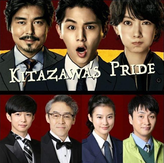 The Kitazawas We Mind Our Own Business Cast Ryosuke Yamada As Shusaku Kitazawa Haru As Chiaki Kitazawa Yukiyoshi Ozawa As Hirofumi Kitazawa Nozomu Kot