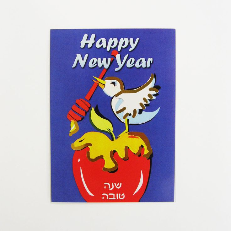 happy new year jewish holiday