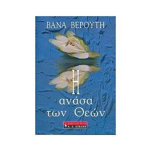 """Στο μυθιστόρημα """"H Aνάσα των Θεών"""" ο έρωτας, η πνευματική αναζήτηση και η πραγματικότητα της ζωής συνθέτουν ένα πεδίο δράσης γεμάτο ανατροπές, αγωνία και συγκίνηση."""