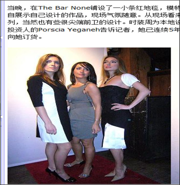 In China with 2 of my models wearing my black and white collection