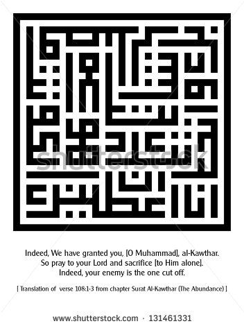 A kufi square (kufi murabba') arabic calligraphy of verse 1-3 from chapter 108 Surah Al-Kawthar (The Abundance) from the Holy Koran.  The translation is provided in image