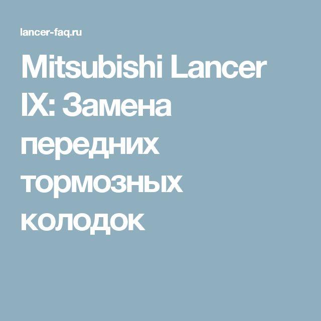 Mitsubishi Lancer IX:   Замена передних тормозных колодок