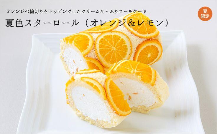 夏色スターロール(オレンジ&レモン) 1本 / 新杵堂 [ ロールケ :A-a762-1:栗きんとんと和スイーツの新杵堂 - 通販 - Yahoo!ショッピング