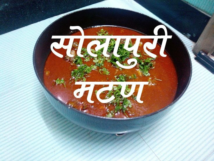 Solapuri Mutton Reciepe Places To Visit Pinterest Masala Recipe Veg Recipes And Dishes