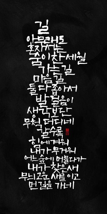 calligraphy_길_이해인