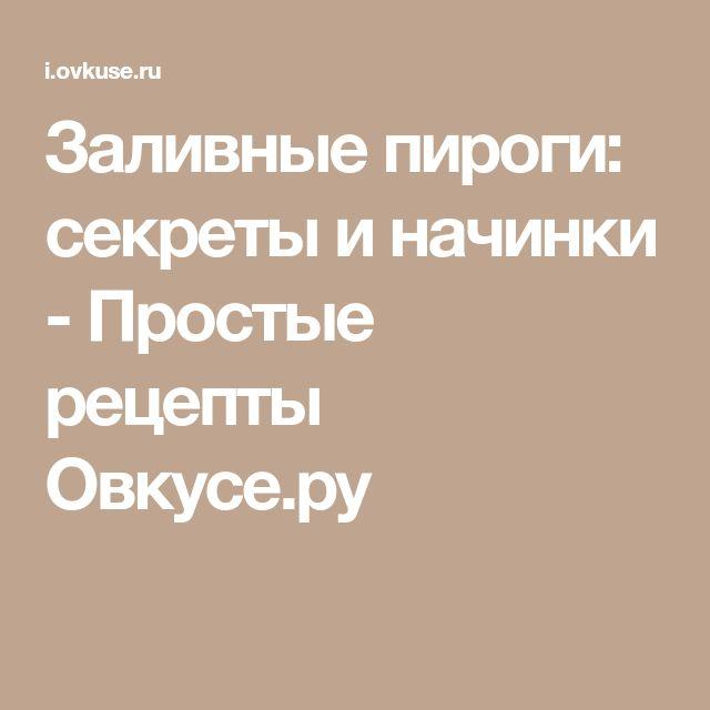 Заливные пироги: секреты и начинки - Простые рецепты Овкусе.ру