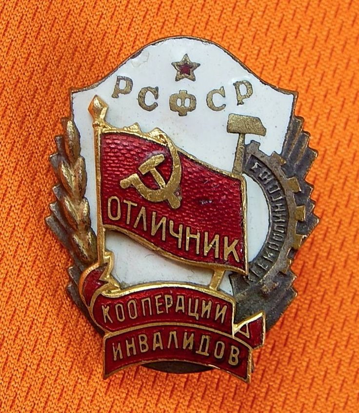 Soviet Russian Russia USSR Disability Cooperation Excellent Badge Order Medal   eBay