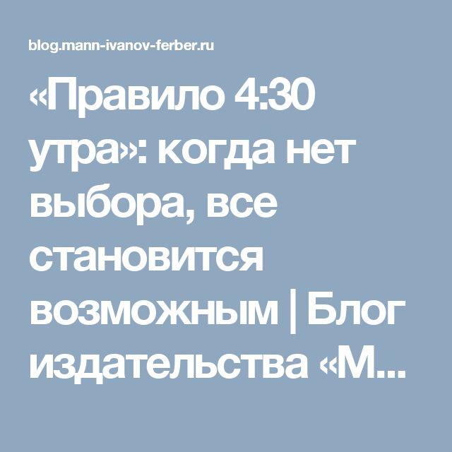 «Правило 4:30 утра»: когда нет выбора, все становится возможным | Блог издательства «Манн, Иванов и Фербер»