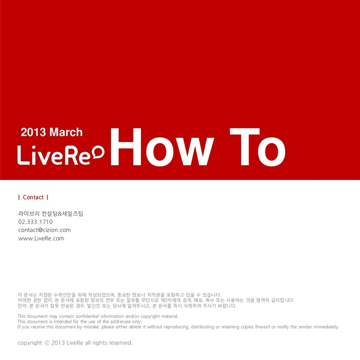 sns-livere-how-to-201303 by CIZION via Slideshare