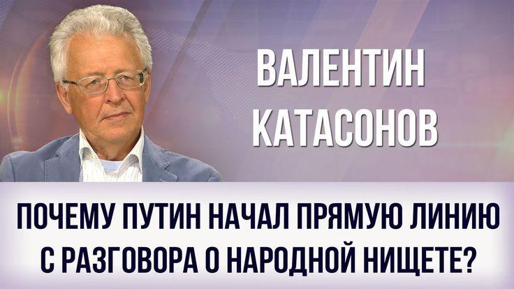 Валентин Катасонов. Почему Путин начал прямую линию с разговора о народн...