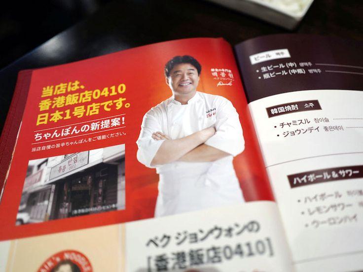 昨日、へんてこりんにして愛らしい肉屋的なるしゃぶしゃぶの店にいった帰り。 へんてこりんなお店を発見。 「香港飯店」という看板。なのに横に「韓国ちゃんぽん専門店」と別の看板。韓国風の中国料理のお店であります。 しかもお店に近づくと腕組みをして微笑むおじさん。  ペクジョンウォンっていう韓国で有名なスターシェフの写真で、そういえばこの界隈だけでも彼のお店が何軒かある。焼肉店や韓国家庭料理のお店と業種さまざま。どこも韓国では人気の店で、そんな中でも一番、数が多いのがこのブ