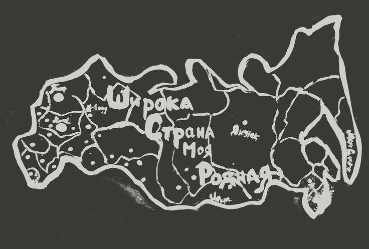 Графика. Карта России.