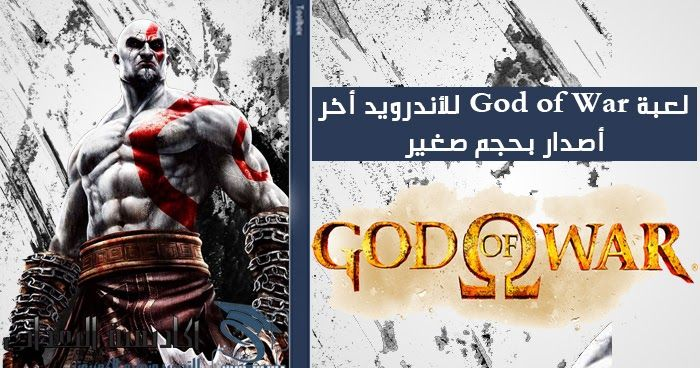 لعبة God Of War للأندرويد أخر أصدار بحجم صغير God Of War أو اله الحرب هي لعبة الأكشن والمغامرة من انتاج شركة سوني والتي تستند على اساطير ال God Of War