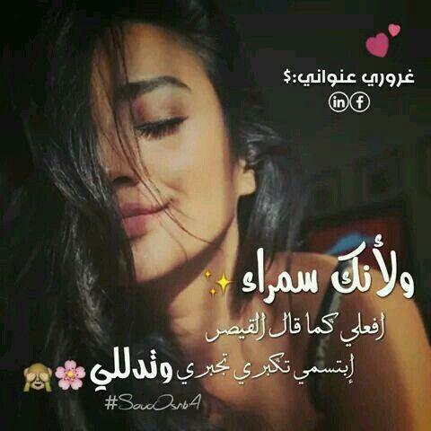 لأنك سمراء Beautiful Arabic Words Funny Words Cool Words