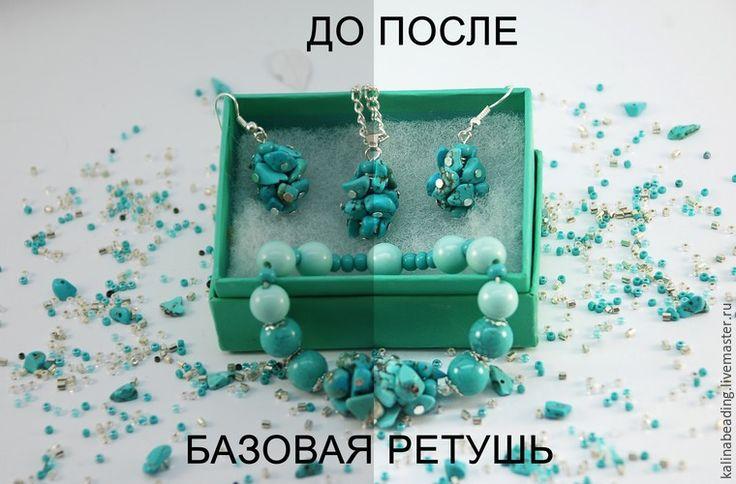 Базовая обработка фото украшений - Ярмарка Мастеров - ручная работа, handmade