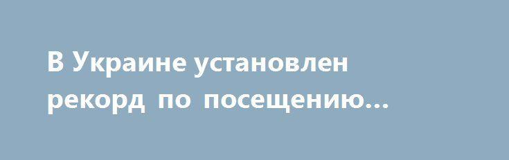 В Украине установлен рекорд по посещению «ВКонтакте» http://oane.ws/2017/05/17/v-ukraine-ustanovlen-rekord-po-posescheniyu-vkontakte.html  В Украине за последние сутки установлен новый рекорд по массовости посещения российской соцсети «ВКонтакте». После запрета VK стал самым популярным сайтом страны.