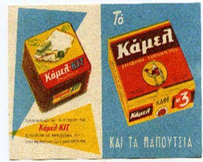 camel shoe polish_old greek ads