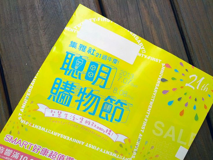 聰明購物節(聪明购物节 cōngmíng gòuwù jié)Smart Shopping Holiday