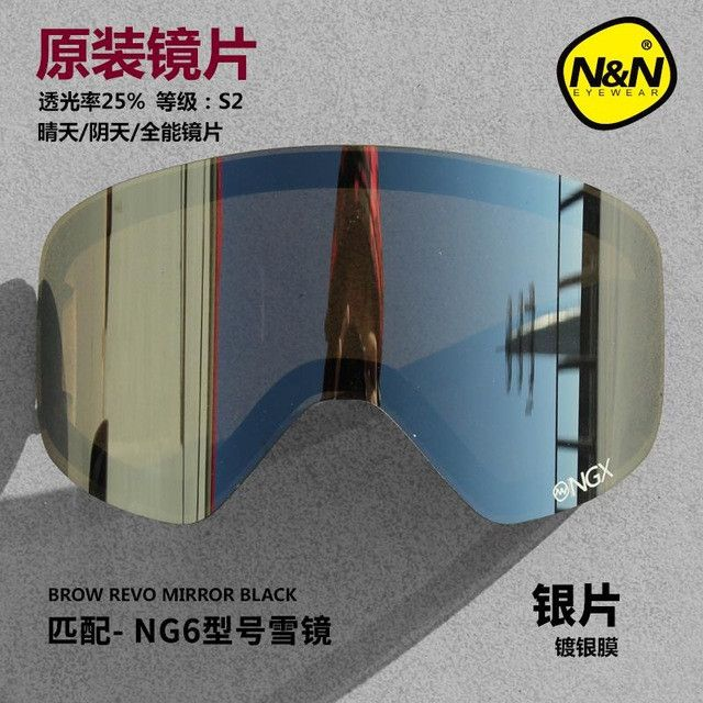 NANDN NG6 Original DIY Skiing Goggle Extra Lens Night And Day Vision Glasses Changeable Lens High Quality