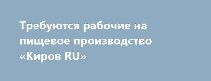 Требуются рабочие на пищевое производство «Киров RU» http://www.pogruzimvse.ru/doska61/?adv_id=1243 Работа на крупном рыбоперерабатывающем предприятии в Санкт-Петербурге. Требуются мужчины и женщины без опыта работы, в процессе работы производится обучение. Работа вахтой – минимально 90 рабочих смен.    Вакансии: помощники операторов, соусоварщики, маринадчики, разнорабочие, фасовщицы, уборщицы. Обязательное прохождение медицинской комиссии в аккредитованном медицинском центре…