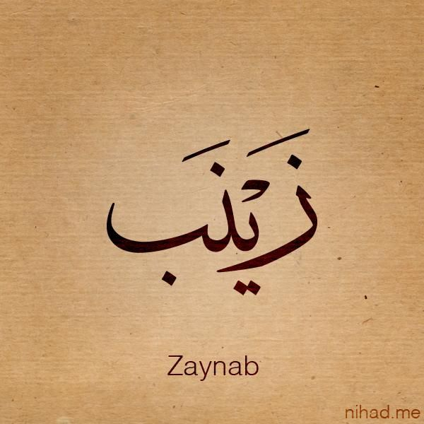 Zaynab Name By Nihadov On Deviantart Calligraphy Name Calligraphy Words Urdu Calligraphy