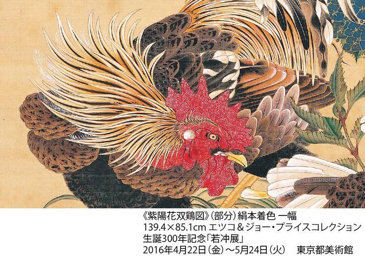 【関連番組紹介】大河ドラマ「真田丸」の題字を書かれた左官職人の挟土秀平さんが、若冲の緑と青がスゴイ!と熱く語っています。ぜひご覧ください。 http://www4.nhk.or.jp/nichibi/ #若冲 #日曜美術館 (jakuchu_300)