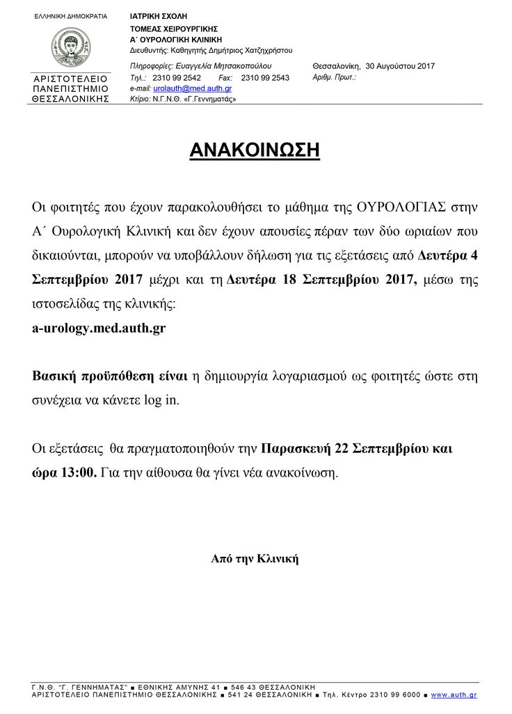Οι φοιτητές που έχουν παρακολουθήσει το μάθημα της ΟΥΡΟΛΟΓΙΑΣ στην Ά Ουρολογική Κλινική και δεν έχουν απουσίες πέραν των δύο ωριαίων που δικαιούνται, μπορούν να υποβάλλουν δήλωση για τις εξετάσεις του Σεπτεμβρίου από Δευτέρα 4 Σεπτεμβρίου 2017 μέχρι και την Δευτέρα 14 Σεπτεμβρίου 2016, μέσω της ιστοσελίδας της κλινικής.