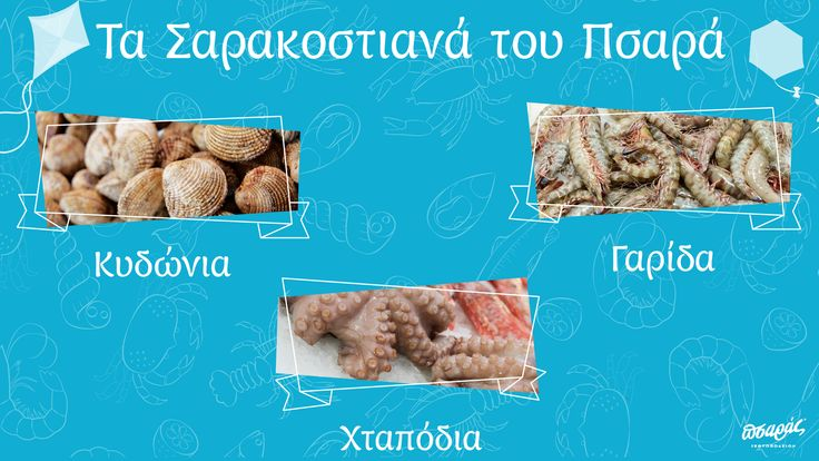 Τα Σαρακοστιανά του Πσαρά – Τόμος ΙV! Κυδώνια, χταπόδια και γαρίδες, θα κάνουν την εμφάνισή τους στον πάγκο μας! Σας προτείνουμε να συνδυάσετε τα κυδώνια του Πσαρά με μύδια, και να τα μαγειρέψετε, αχνιστά, αλλά και να κάνετε, πολλές και πλούσιες γαριδομακαρονάδες, ή ακόμα και μακαρονάδες με χταποδάκι, που θα σας ξετρελάνουν γευστικά! Θέλετε Delivery, τα Σαρακοστιανά του Πσαρά; Κανένα πρόβλημα! Καλέστε μας εδώ: ☎️ 2310232228, και θα σας εξυπηρετήσουμε άμεσα!