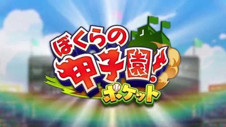 ぼくらの甲子園!ポケット公式PV