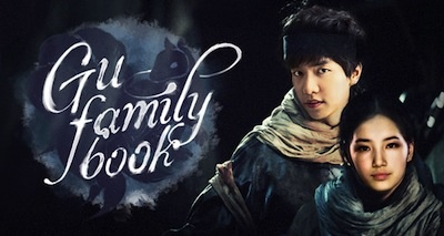 gu family book ost cd 2
